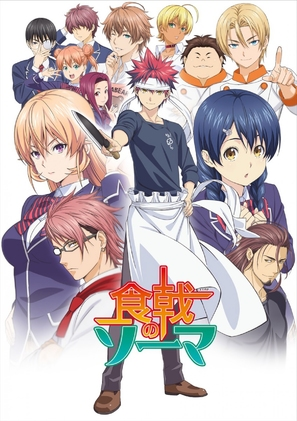 """Food Wars: Shokugeki no Soma"" - Japanese Movie Poster (thumbnail)"