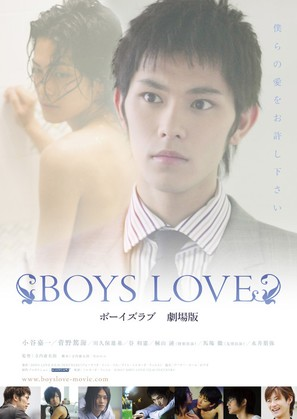 Boys Love - Japanese Movie Poster (thumbnail)