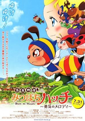 Konchuu monogatari Mitsubachi Hacchi: Yuuki no merodi - Japanese Movie Poster (thumbnail)