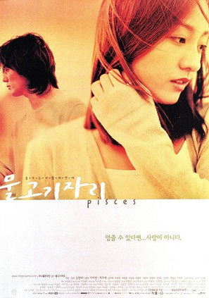 Mulgogijari - South Korean Movie Poster (thumbnail)