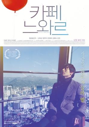 Kape neuwareu - South Korean Movie Poster (thumbnail)