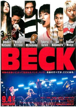 Beck - Japanese Movie Poster (thumbnail)