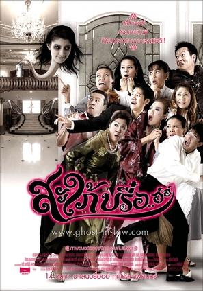 Saphai breu... aw aw - Thai poster (thumbnail)