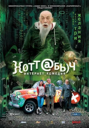 Khottabych - Russian Movie Poster (thumbnail)