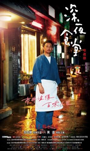 """Shen ye shi tang"" - Chinese Movie Poster (thumbnail)"
