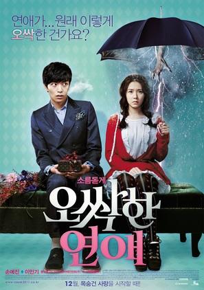 O-ssak-han Yeon-ae - South Korean Movie Poster (thumbnail)