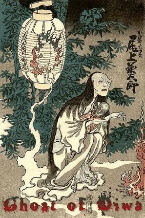Kaidan Oiwa no borei