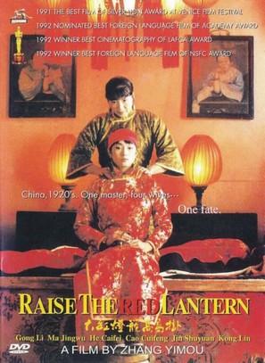 Da hong deng long gao gao gua - DVD cover (thumbnail)