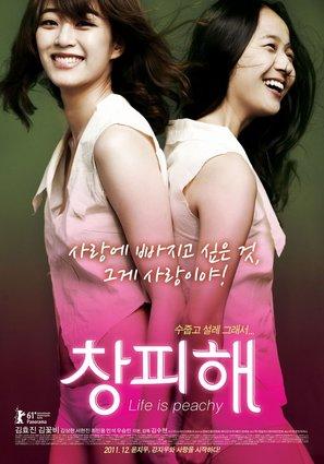 Changpihae - South Korean Movie Poster (thumbnail)