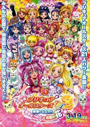 Eiga Purikyua ôru sutâzu DX 3: Mira ni todoke! Sekai o tsunagu Nishiiro no hana - Japanese Movie Poster (thumbnail)