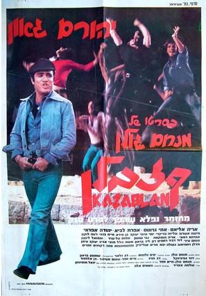 Kazablan - Israeli Movie Poster (thumbnail)