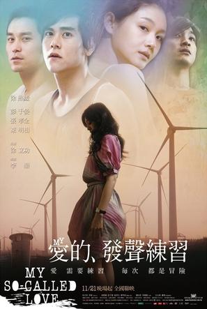 Ai de fa sheng lian xi - Taiwanese Movie Poster (thumbnail)