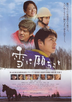 Yuki ni negau koto - Japanese Movie Poster (thumbnail)