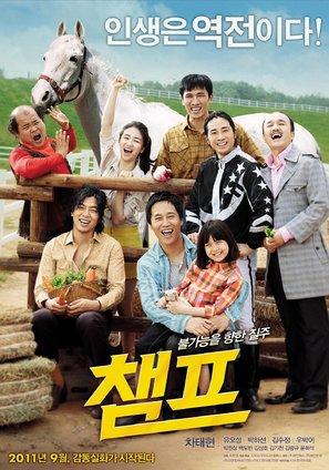 Champ - South Korean Movie Poster (thumbnail)