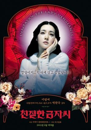 Chinjeolhan geumjassi - South Korean Movie Poster (thumbnail)