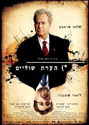 Hearat Shulayim - Israeli Movie Poster (thumbnail)