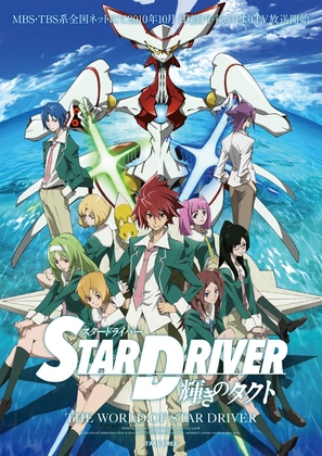"""Star Driver: Kagayaki no Takuto"" - Japanese Movie Poster (thumbnail)"
