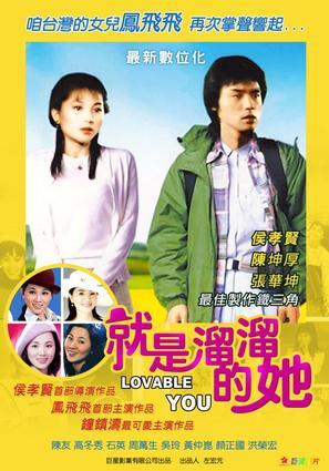Jiu shi liu liu de ta - Taiwanese Movie Poster (thumbnail)