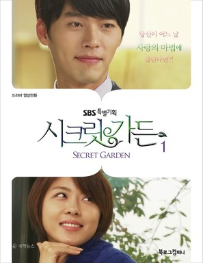 """Si-keu-rit Ga-deun"" - South Korean Movie Poster (thumbnail)"