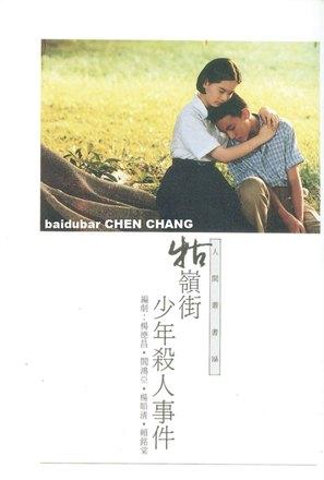 Gu ling jie shao nian sha ren shi jian - Taiwanese Movie Poster (thumbnail)