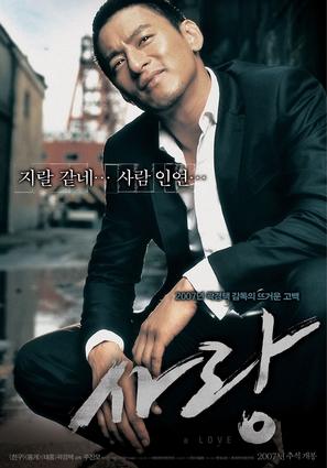 Sa-rang - South Korean Movie Poster (thumbnail)