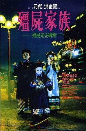 Jiang shi xian sheng xu ji