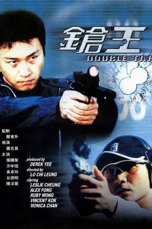 Cheong wong - Hong Kong poster (thumbnail)