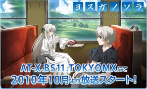 """Yosuga no sora"" - Japanese Movie Poster (thumbnail)"
