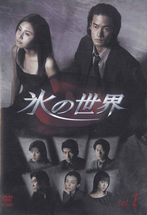 """Kôri no sekai"" - Japanese Movie Cover (thumbnail)"