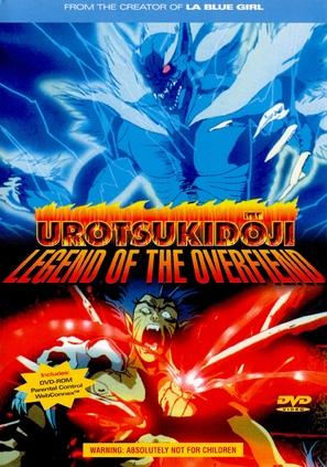 Chôjin densetsu Urotsukidôji - DVD cover (thumbnail)