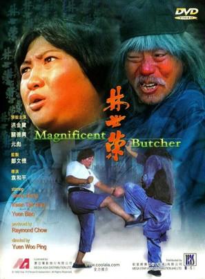 Lin Shi Rong - Movie Cover (thumbnail)