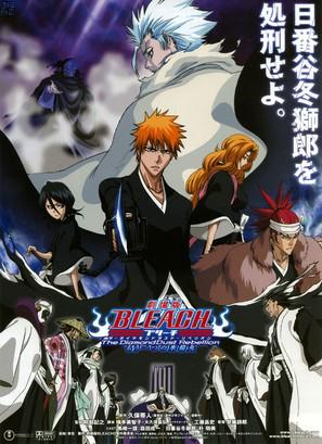 Gekijô ban Burîchi: Za Daiamondo dasuto riberion - Mô hitotsu no hyôrinmaru - Japanese Movie Poster (thumbnail)