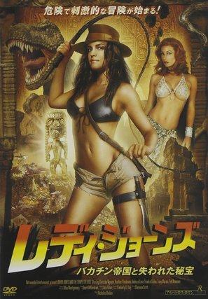 Bikini Jones and the Temple of Eros - Japanese DVD cover (thumbnail)