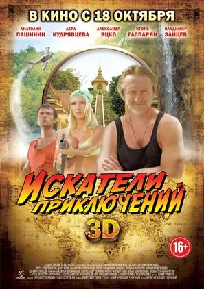 Iskateli Priklyucheniy - Russian Movie Poster (thumbnail)