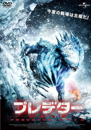 Arctic Predator - Japanese Movie Cover (thumbnail)