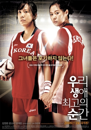 Uri saengae choego-ui sungan - South Korean Movie Poster (thumbnail)