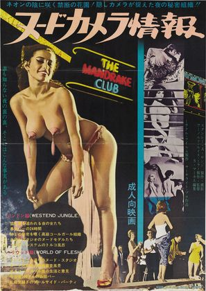 West End Jungle - Japanese Movie Poster (thumbnail)