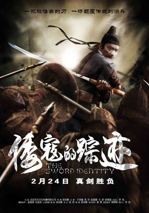 Wo kou de zong ji - Chinese Movie Poster (thumbnail)