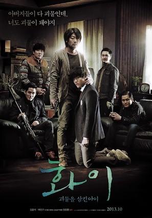 Hwayi: Gwimuleul samkin ahyi - South Korean Movie Poster (thumbnail)