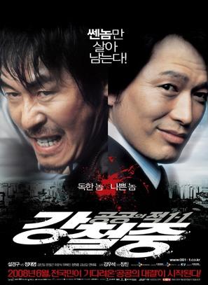 Kang Chul-jung: Gonggongui jeog 1-1