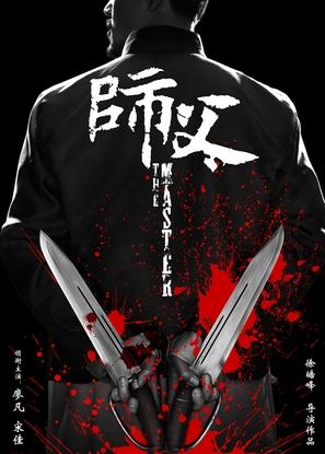 Shi Fu/The Master