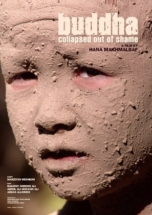 Buda as sharm foru rikht - British Movie Poster (thumbnail)