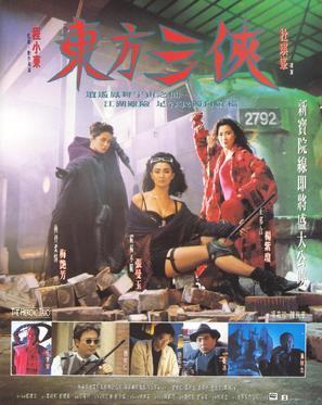 Dong fang san xia - Hong Kong Movie Poster (thumbnail)