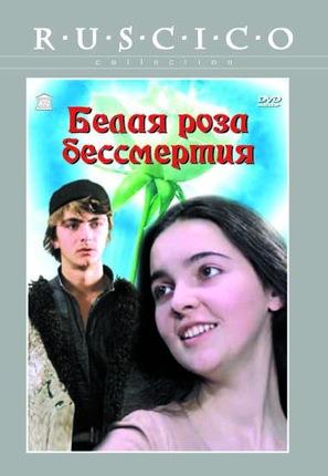 Ukvdavebis tetri vardi - Russian DVD cover (thumbnail)