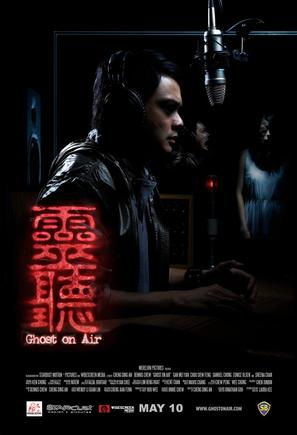 Ghost on Air - Singaporean Movie Poster (thumbnail)