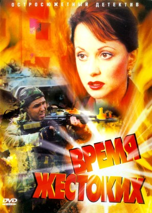 """Vremya zhestokikh"" - Russian DVD cover (thumbnail)"