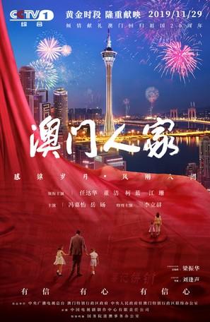 """Ao Men Ren Jia"" - Chinese Movie Poster (thumbnail)"