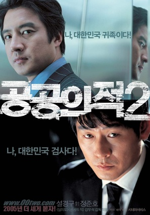Another Public Enemy - South Korean poster (thumbnail)