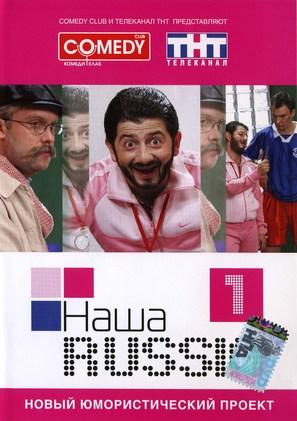 """Nasha Russia"" - Russian Movie Poster (thumbnail)"