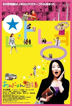 Annyon Yumika - Japanese Movie Poster (thumbnail)